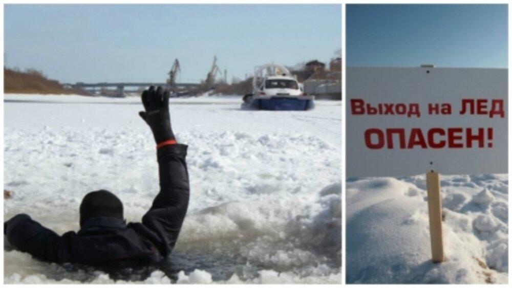 Выход на лед - ЗАПРЕЩЕН
