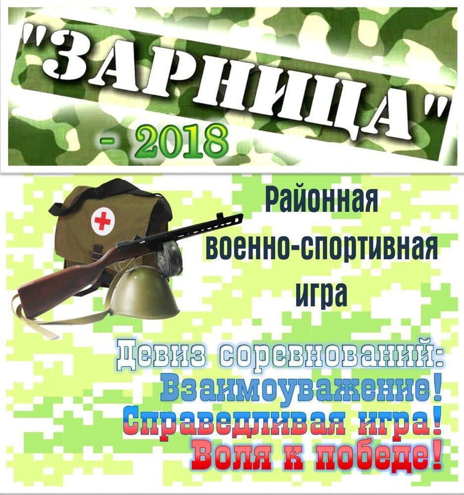 """РАЙОННАЯ """"ЗАРНИЦА"""""""
