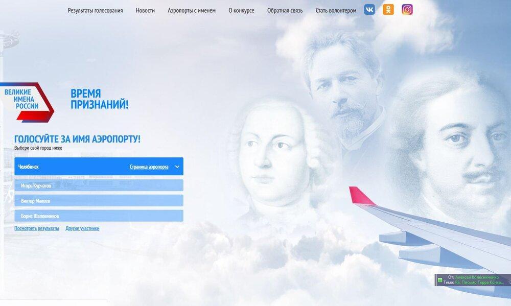 КУРЧАТОВ-МАКЕЕВ -ШАПОШНИКОВ - ВЫБЕРИ ИМЯ АЭРОПОРТУ