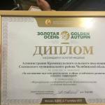 Сосновский район взял две золотые медали на агровыставке «Золотая осень-2017»